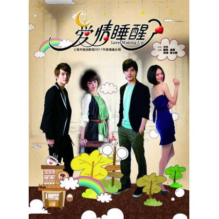 愛情睡醒了~Waking Love Up~ DVD