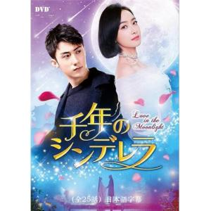 千年のシンデレラ〜Love in the Moonlight〜 DVD