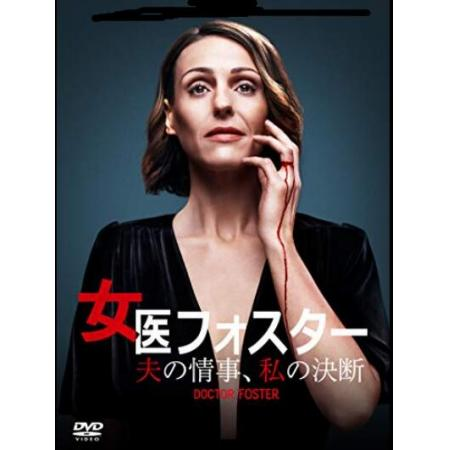 DOCTOR FOSTER 女医フォスター 夫の情事、私の決断 シーズン1 DVD
